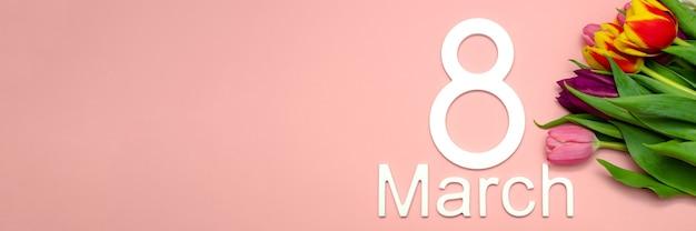 3月8日の国際女性デーのチューリップの花