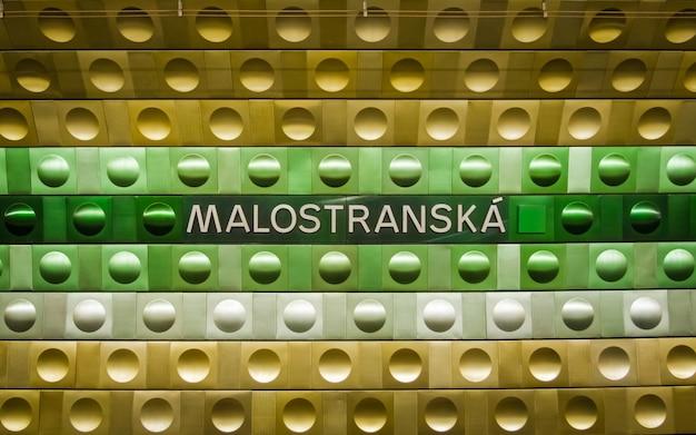 チェコ共和国のプラハの地下鉄。マロストランスカ駅。