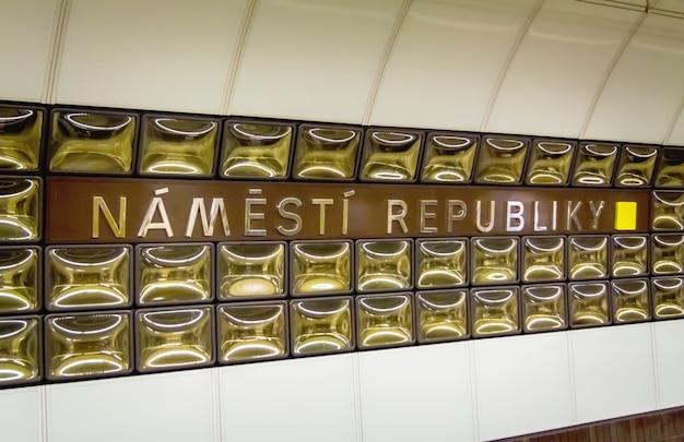 チェコ共和国のプラハの地下鉄。 namestirepubliky駅。