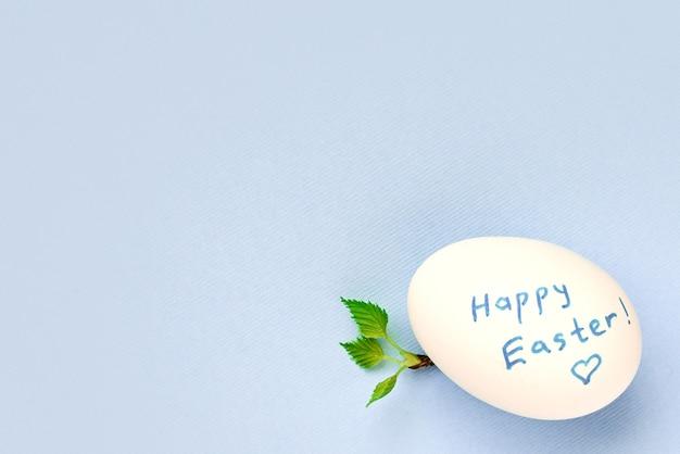 분기 및 텍스트에 녹색 잎 도색되지 않은 흰색 부활절 달걀 : 행복한 부활절