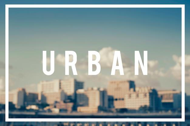 ぼやけた都市景観の都市碑文