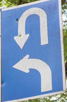 야외에서 다양 한 화살표 교통 표지판