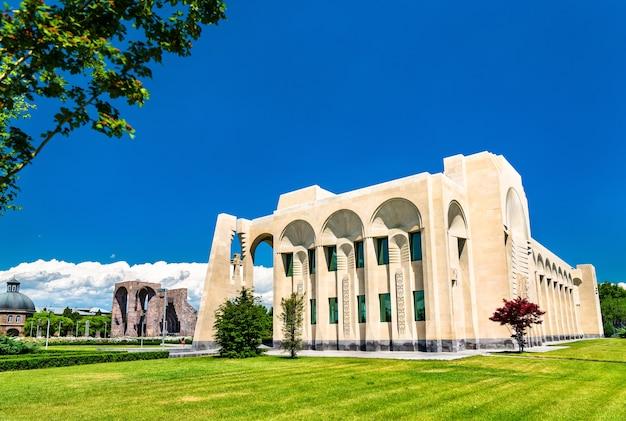 アルメニアのholy etchmiadzinにあるvatche and tamar manoukianの写本図書館