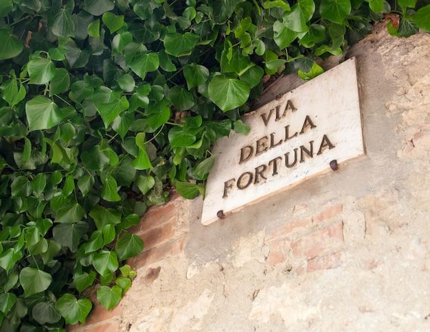ピエンツァの有名な通り、via della fortuna。