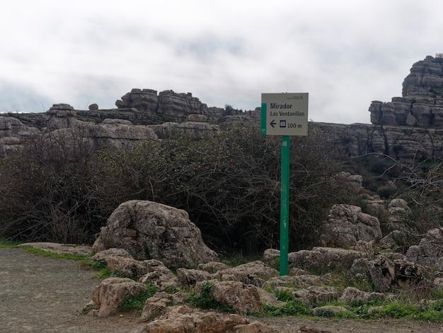 トルカル デ アンテケラ保護区の眺め。