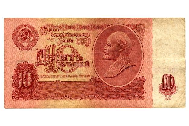 Винтажная банкнота 10 рублей