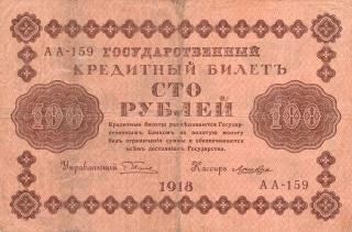 Vintage banknote   russia  history