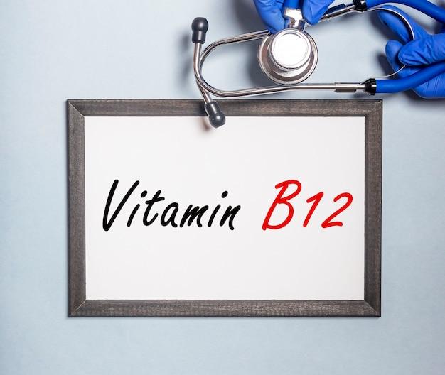 ビタミンb12の碑文、ビタミンによる健康管理。