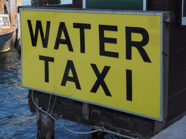 베니스의 수상 택시 표지판