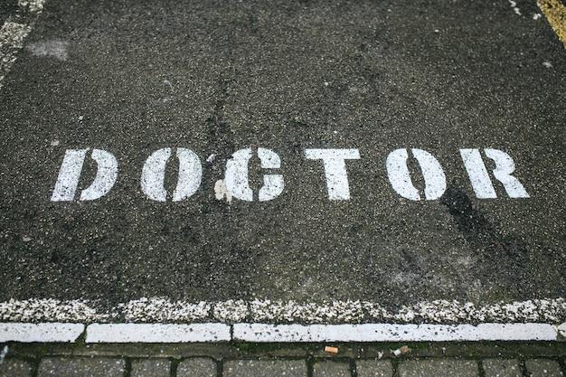 駐車場に描かれた白いドクターサイン。医師のために予約済み Premium写真