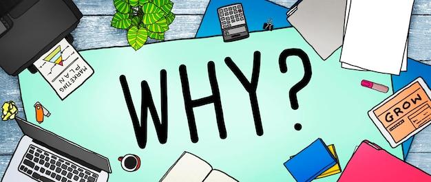 なぜ質問理由好奇心が強い混乱の概念