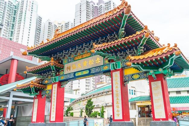 香港の有名な寺院であるウォンタイシン寺院、ランドマーク。