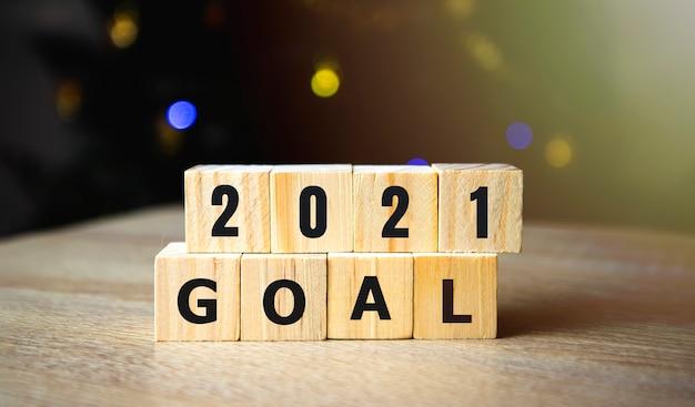 2021年の目標が刻まれた木製のブロック