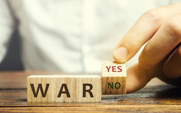 전쟁 예와 아니오라는 단어가있는 나무 블록