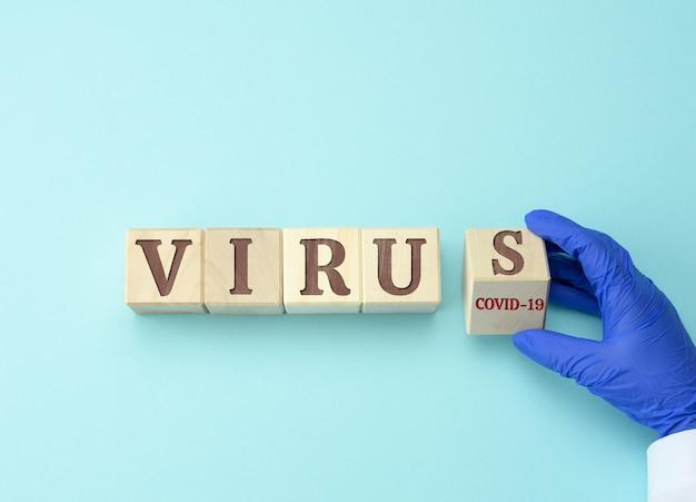 비문 바이러스와 나무 큐브