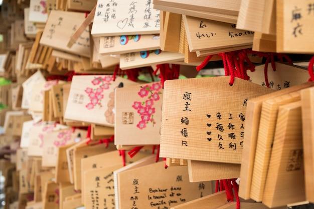 日本の寺院の木のエマ
