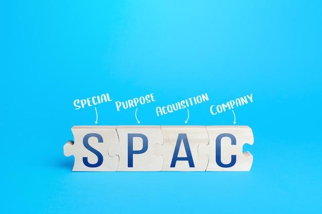 略称spacの木製パズルブロック特別目的買収会社