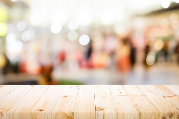 抽象的な背景のボケ味を持つ木製のテーブル。