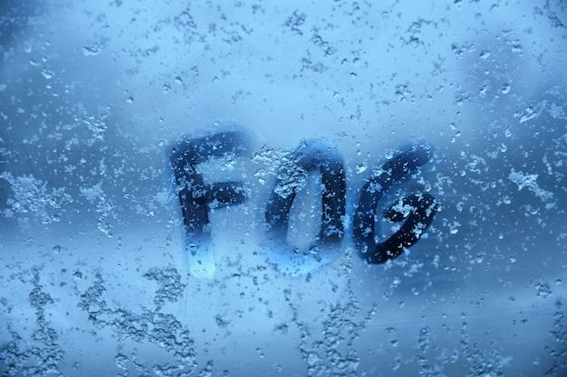 «слово туман на замороженном окне»
