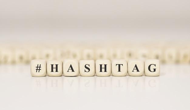 木のビルディングブロックで作られた単語ハッシュタグ