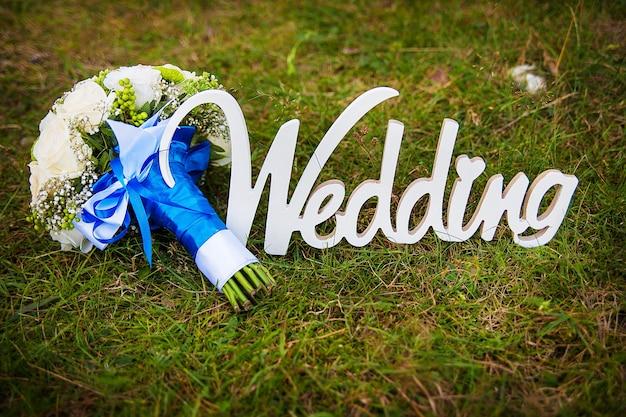 결혼식과 꽃다발의 한마디