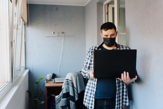 コロナウイルスの流行中に自宅でラップトップで作業する