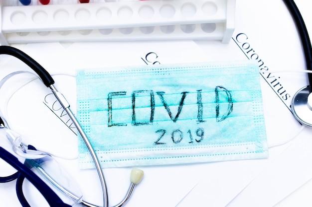 パンデミック研究所でのコロナウイルスの使用