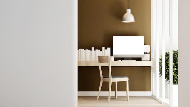 Рабочее место и коричневые стены украшают.
