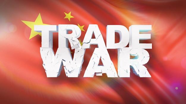世界または世界の金融関税貿易戦争交渉の交渉、協力、または概念の議論