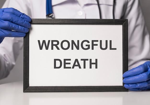 間違った死の碑文