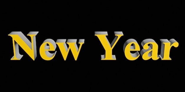 黒で隔離される黄色の概念の言葉新年