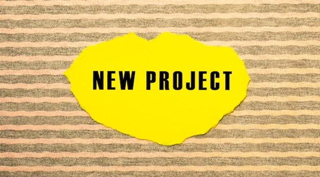 Желтая рваная бумага с текстом новый проект