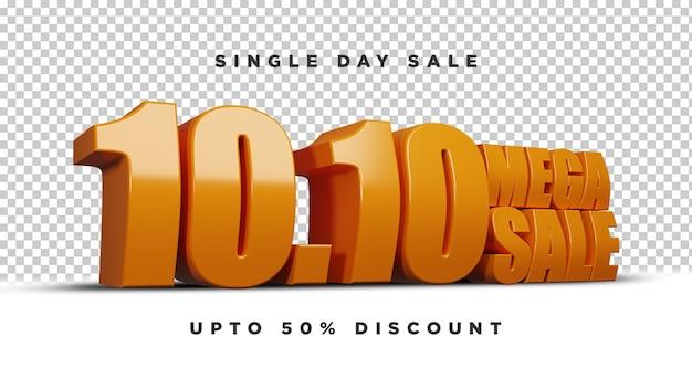 10.10 мега распродажа 3d рендеринг текста прозрачный psd