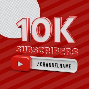 10k подписчиков с 3d-рендерингом названия канала