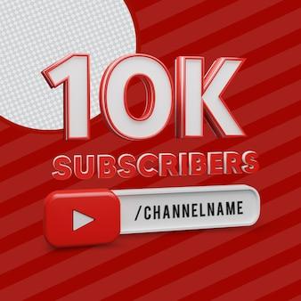 10k подписчиков с названием канала 3d