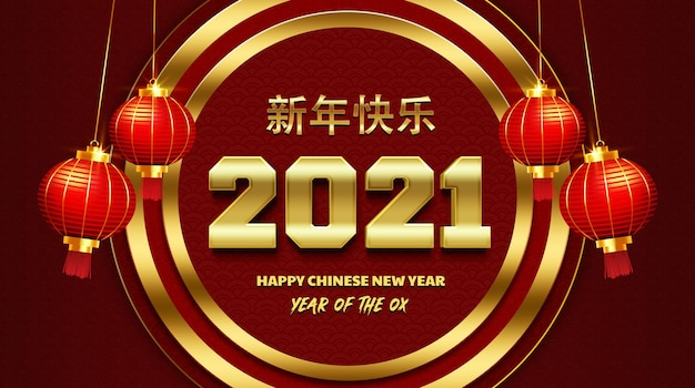 2021 happy chinese new year 3d text effect template