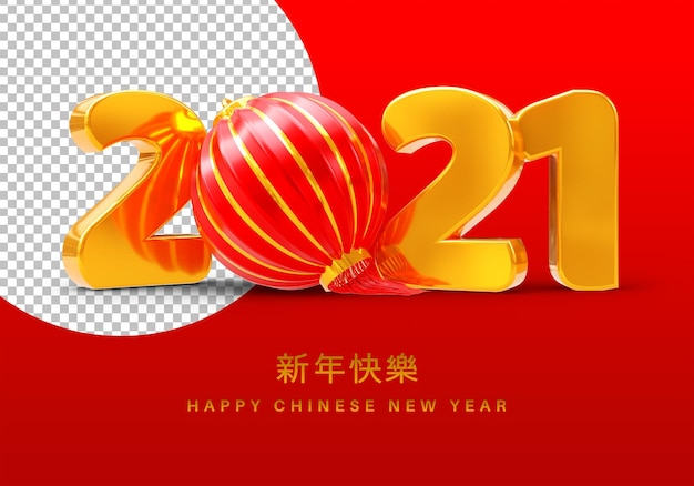 2021 happy chinese new year with lantern 3d rendering isolated