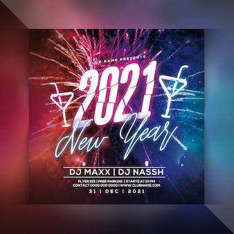 2021年の新年のお祝いパーティーチラシ