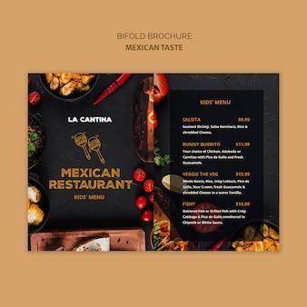メキシコ料理レストラン2つ折りパンフレットテンプレート