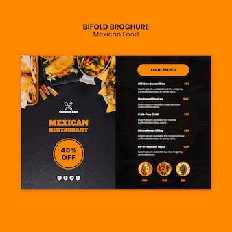 メキシコ料理2つ折りパンフレットテンプレート