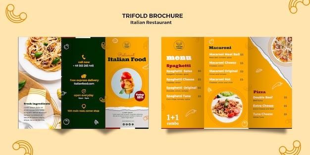 イタリアンレストラン3つ折りパンフレット