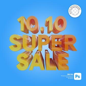 3d 10 10 супер распродажа значок простой объект
