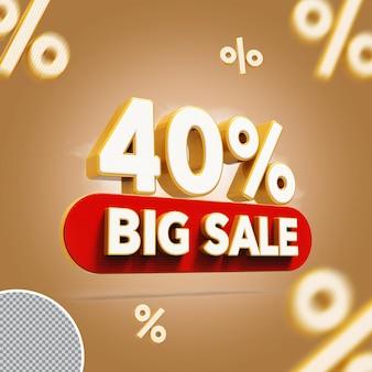 3d 40 процентов предлагают большую распродажу