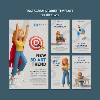 3d арт класс instagram рассказы