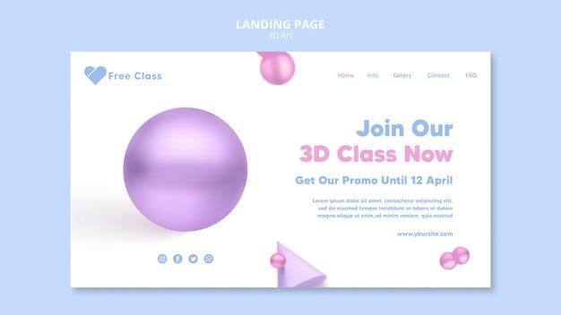 3dアートクラスのランディングページ