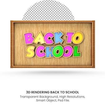 3d 투명 배경에 학교 나무 칠판 및 타이포그래피 편지로 돌아가기