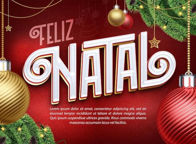 ブラジルの3dクリスマスエンチャントロゴ