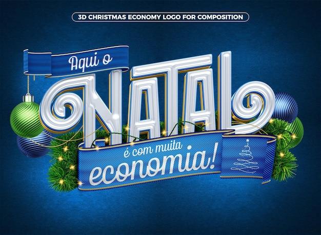 ブラジルでのキャンペーンの3dクリスマスロゴ