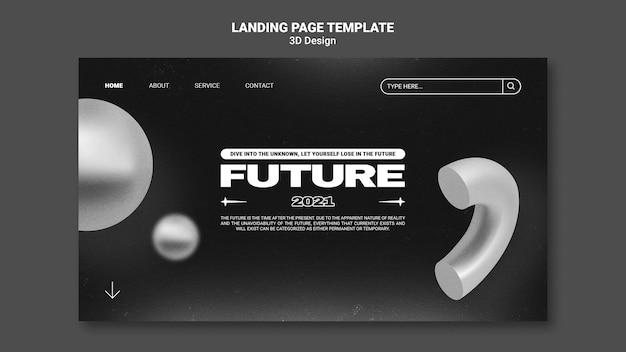 Целевая страница 3d-дизайна