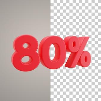 3d 그림 할인 80%